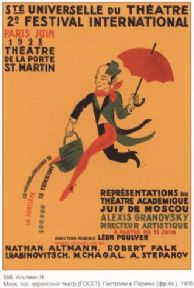 Vintage Russian poster - Theatre festival 1928